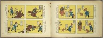 Sho-chan-muerte-500x189